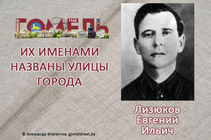 Евгений Ильич Лизюков