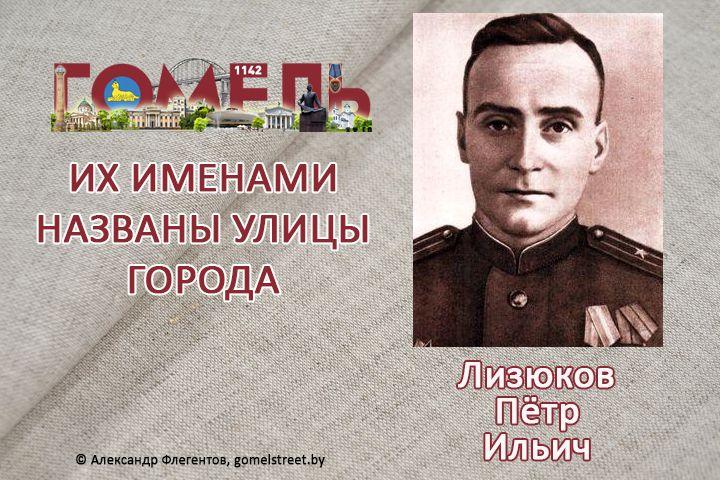 Пётр Ильич Лизюков