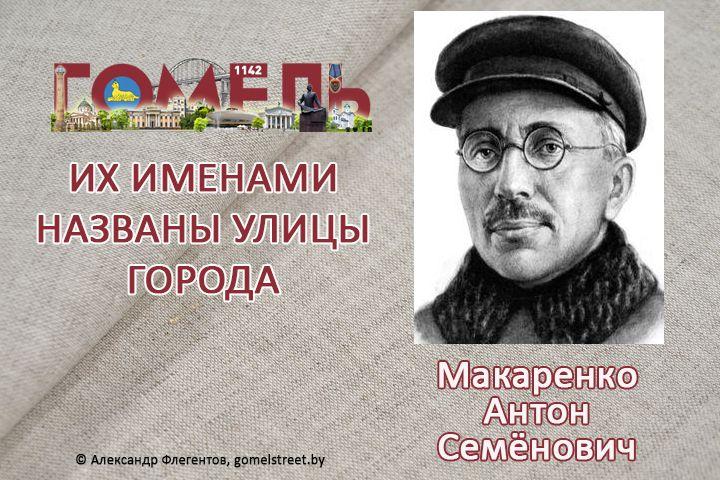 Макаренко, Антон Семёнович