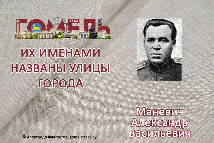 Маневич, Александр Васильевич