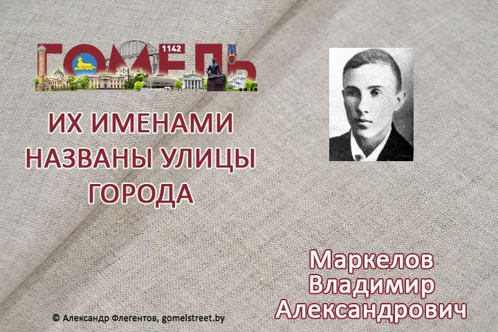 Маркелов, Владимир Александрович