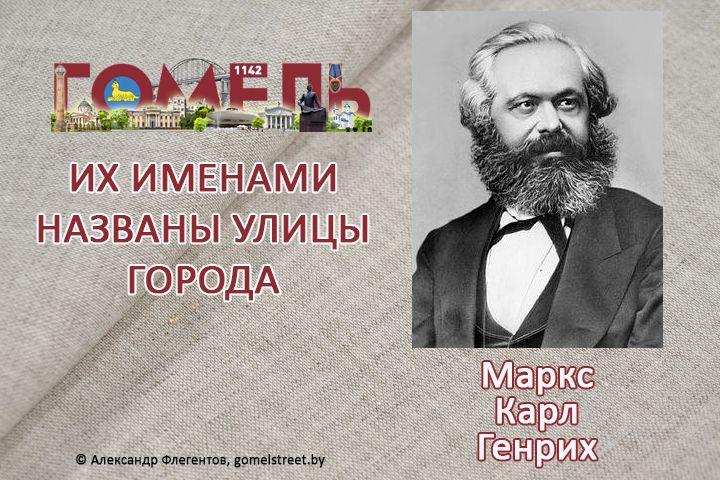 Маркс, Карл Генрих
