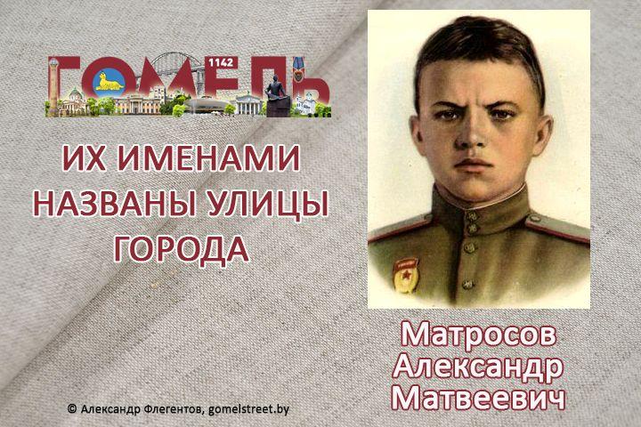 Матросов, Александр Матвеевич
