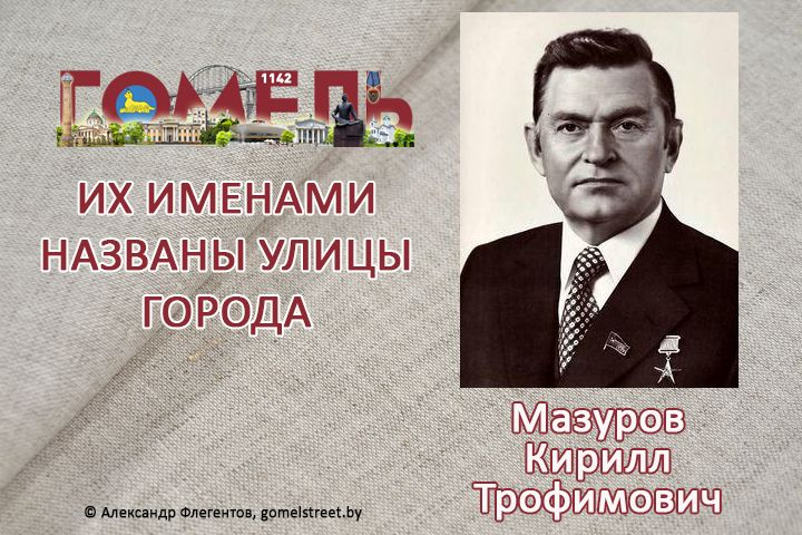 Мазуров, Кирилл Трофимович