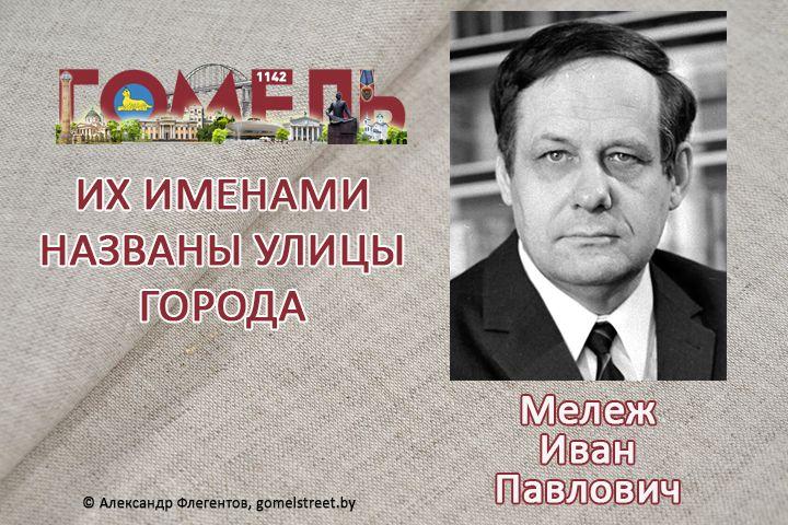 Мележ, Иван Павлович