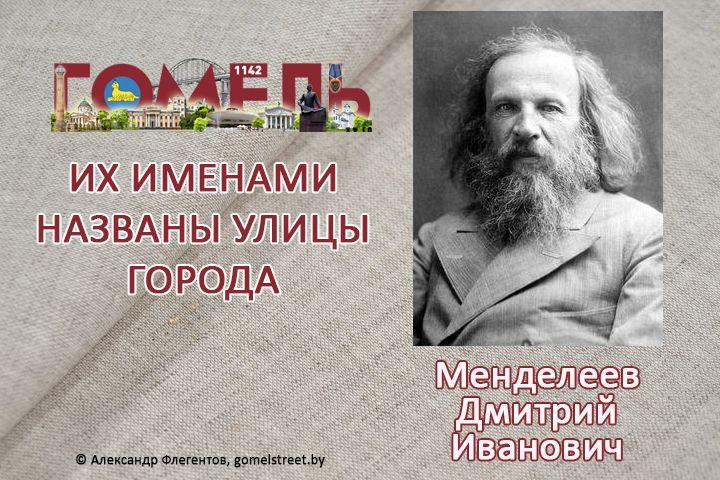 Менделеев, Дмитрий Иванович