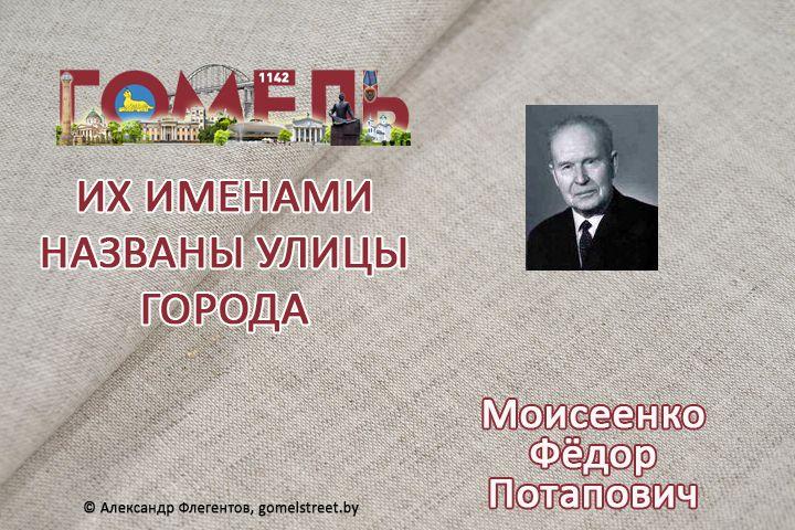 Моисеенко, Фёдор Потапович