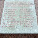Братская могила работников ВРЗ