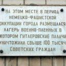 Памятный знак узникам концлагеря