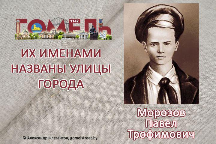 Морозов, Павел Трофимович