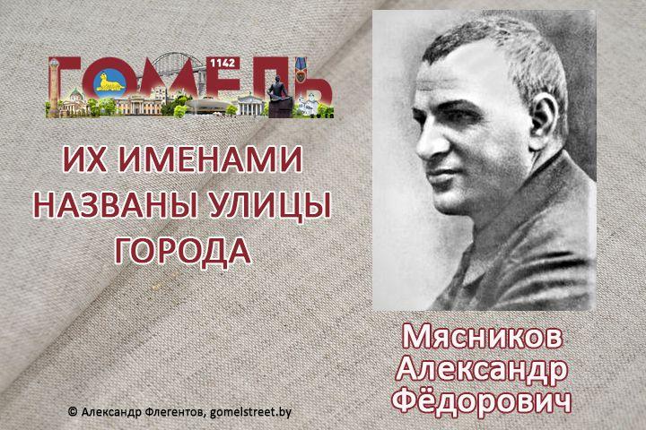 Мясников, Александр Фёдорович