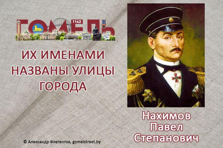 Нахимов, Павел Степанович