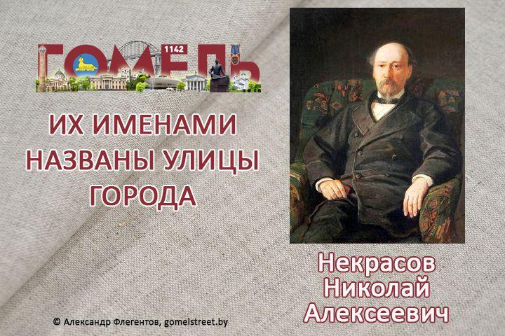 Некрасов, Николай Алексеевич