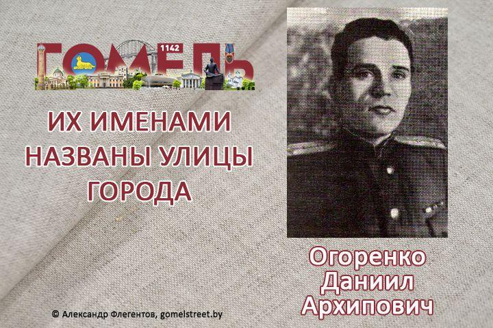 Огоренко, Даниил Архипович