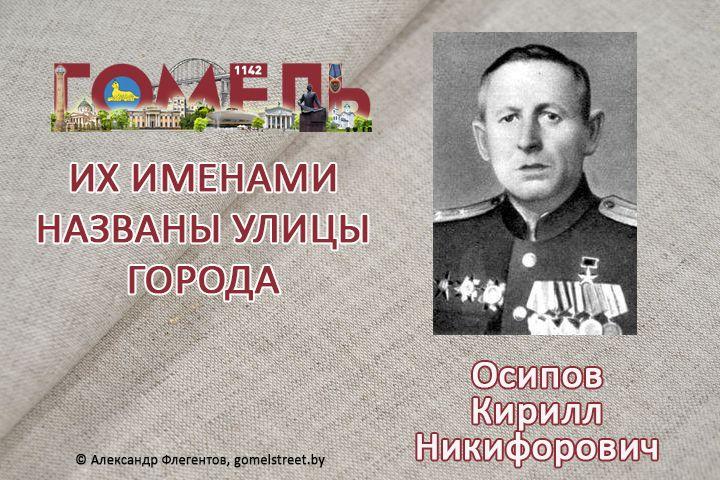 Осипов, Кирилл Никифорович