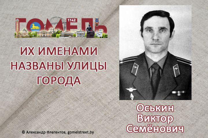 Оськин, Виктор Семёнович