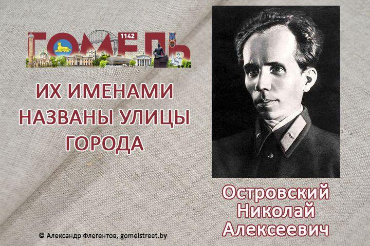 Островский, Николай Алексеевич