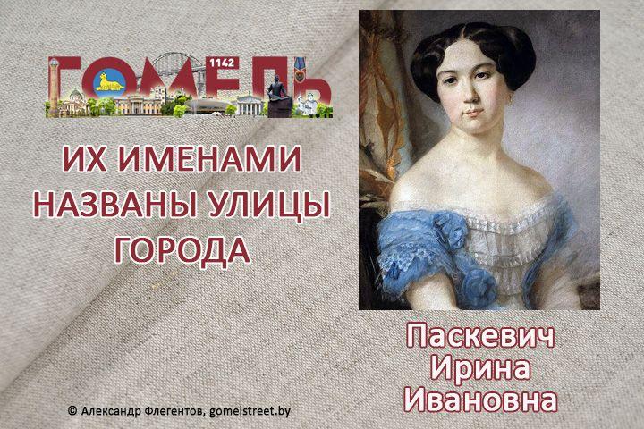 Паскевич, Ирина Ивановна