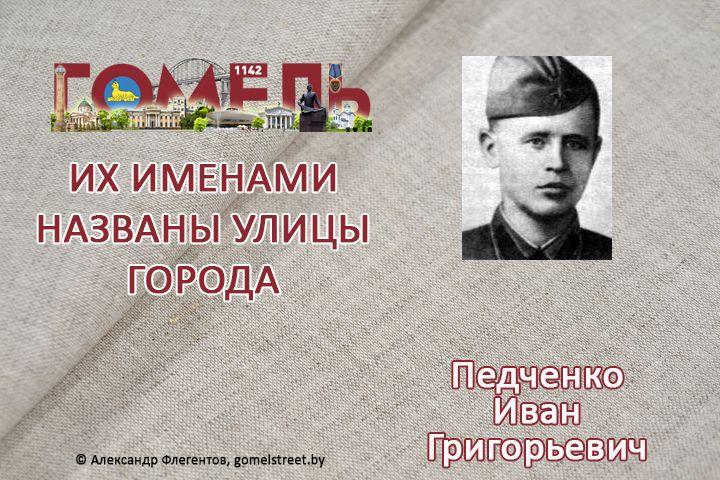 Педченко, Иван Григорьевич
