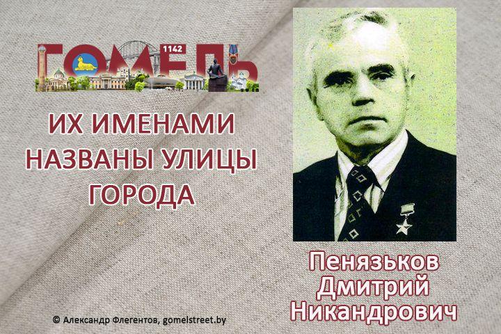 Пенязьков, Дмитрий Никандрович