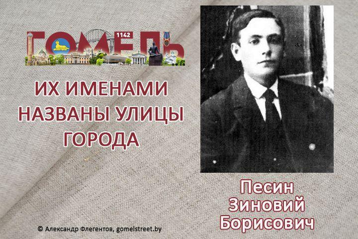 Песин, Зиновий Борисович