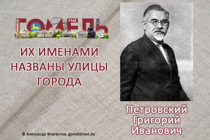 Петровский, Григорий Иванович