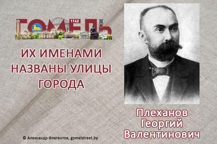 Плеханов, Георгий Валентинович