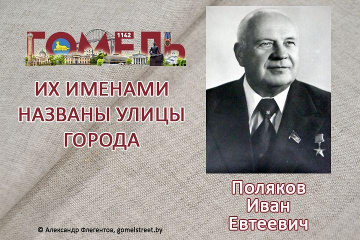 Поляков, Иван Евтеевич