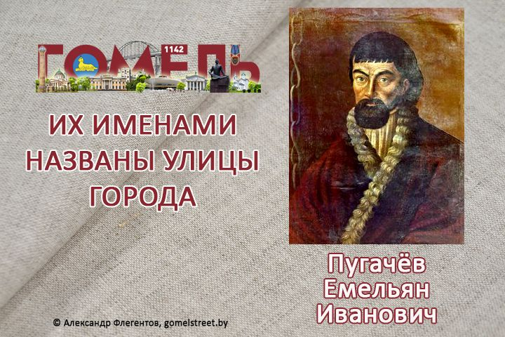 Пугачёв, Емельян Иванович