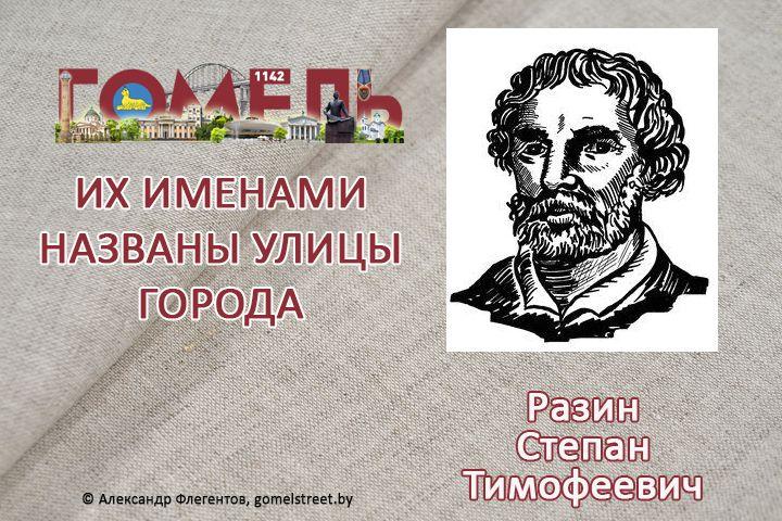 Разин, Степан Тимофеевич