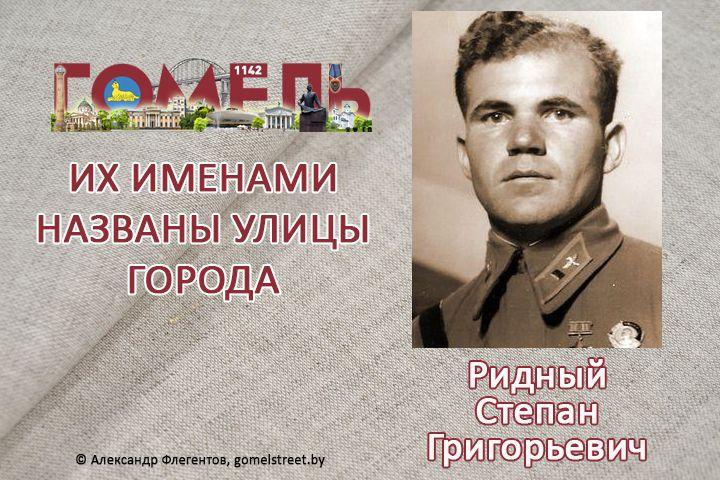 Ридный, Степан Григорьевич
