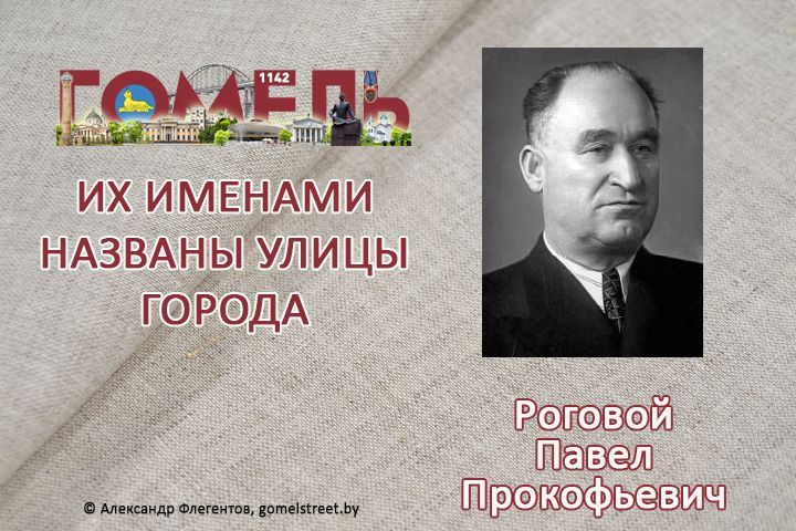 Роговой, Павел Прокофьевич