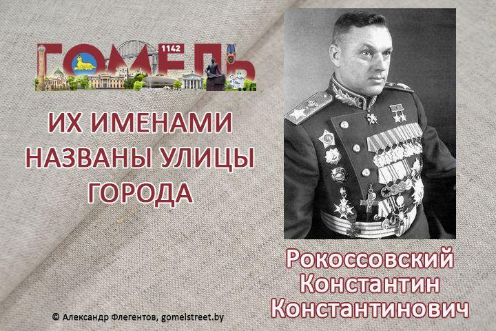 Рокоссовский, Константин Константинович