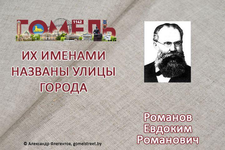 Романов, Евдоким Романович