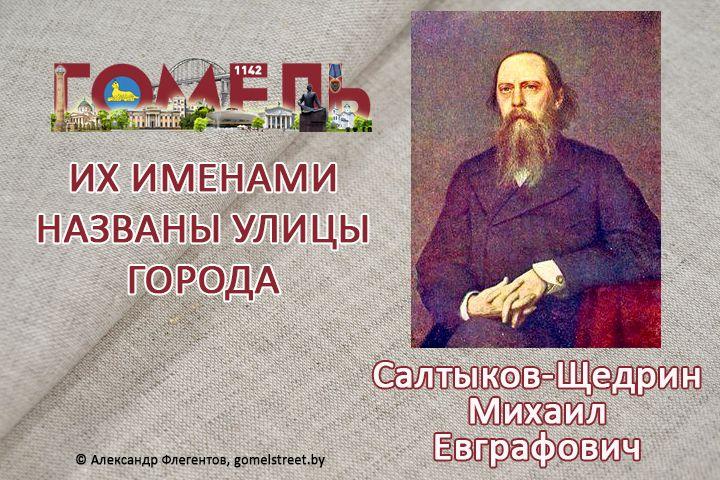 Салтыков-Щедрин, Михаил Евграфович