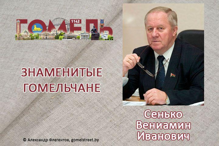 Сенько, Вениамин Иванович