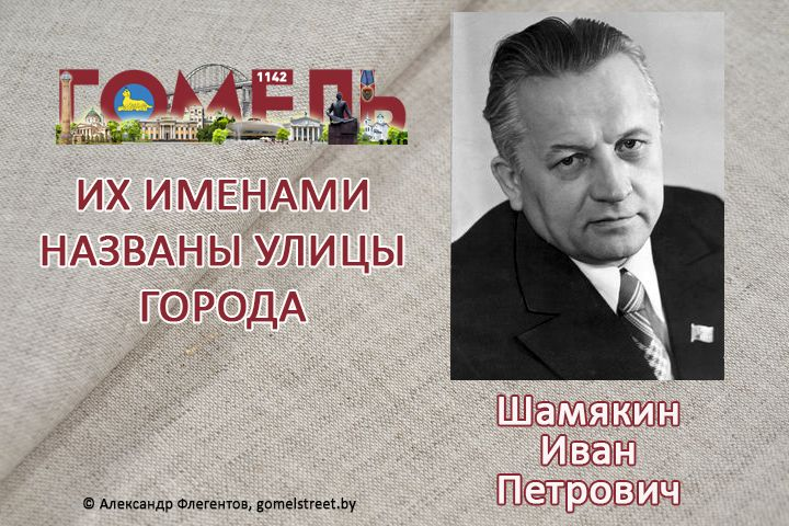 Шамякин, Иван Петрович