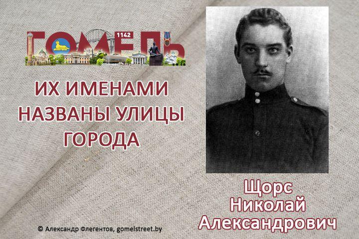 Щорс, Николай Александрович