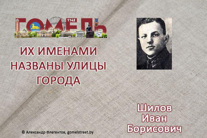 Шилов, Иван Борисович