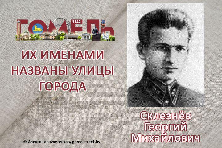 Склезнёв, Георгий Михайлович
