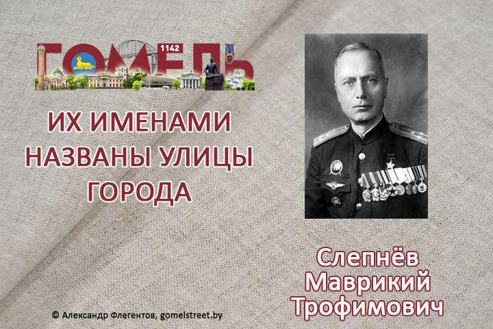 Слепнёв, Маврикий Трофимович