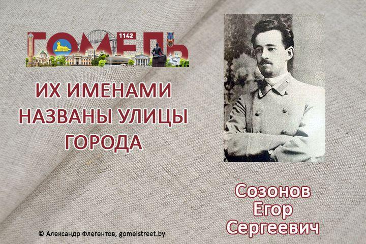Созонов (Сазонов), Егор Сергеевич