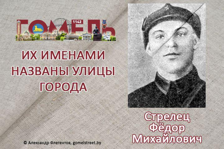 Стрелец, Фёдор Михайлович