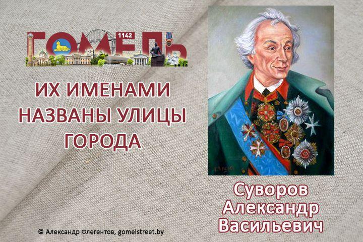 Суворов, Александр Васильевич