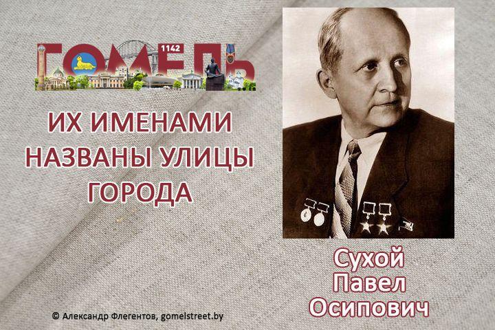 Сухой, Павел Осипович