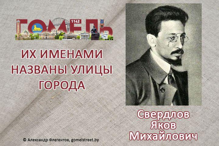 Свердлов, Яков Михайлович
