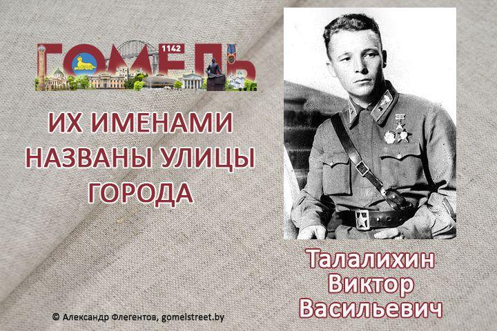 Талалихин, Виктор Васильевич