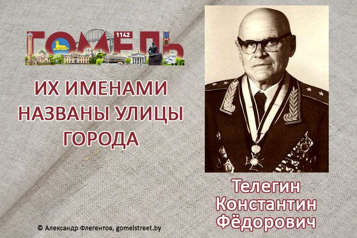 Телегин, Константин Фёдорович