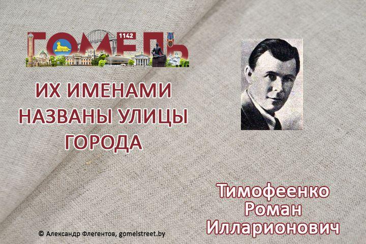 Тимофеенко, Роман Илларионович