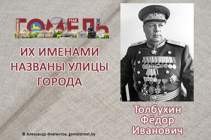 Толбухин, Фёдор Иванович